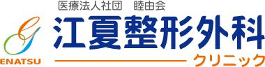 医療法人社団 陸由会 江夏整形外科クリニック