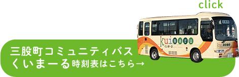 三股町コミュニティバス くいまーる時刻表はこちら→